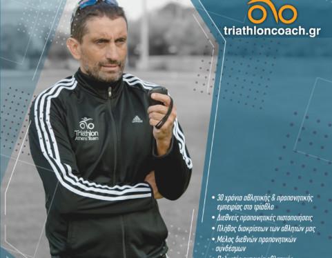 Triathloncoach.gr : Προπονητικές υπηρεσίες Τριάθλου