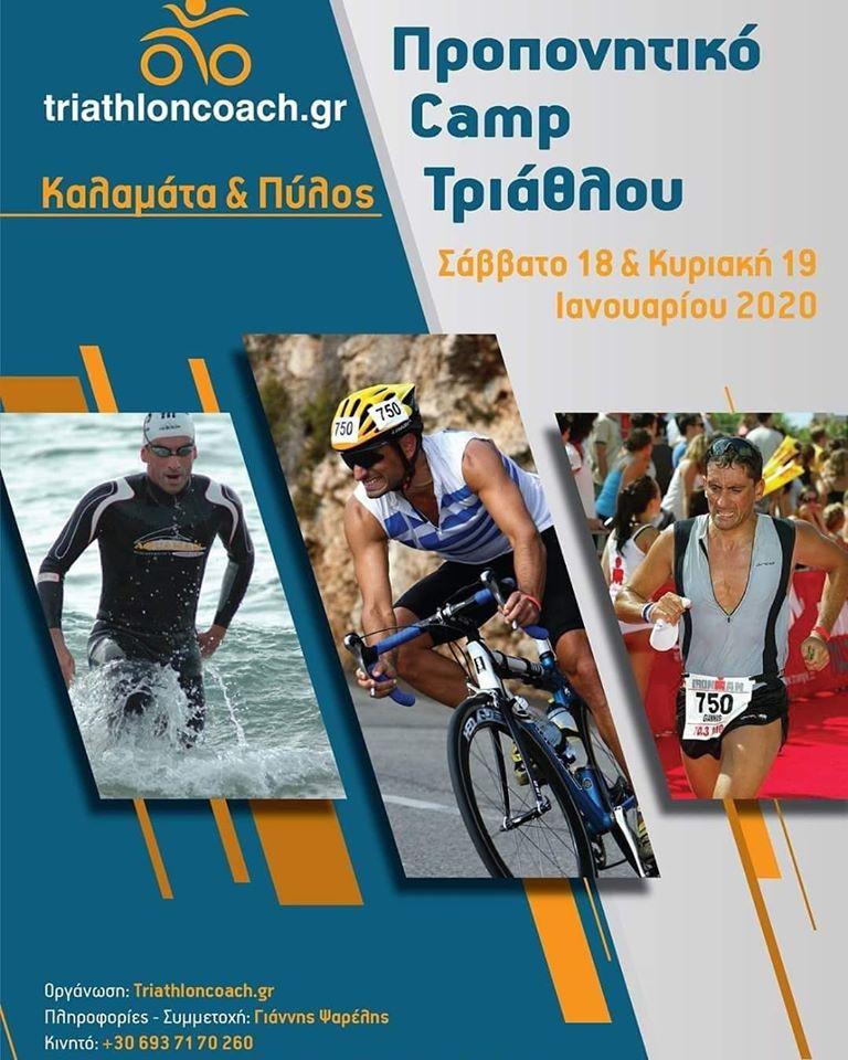Triathlon-Training-Camp-Ironman-70.3-Kalamata